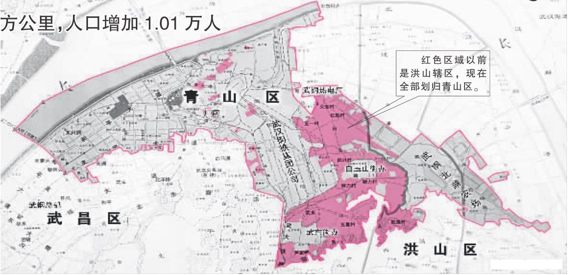 武汉市青山区与洪山区部分行政区划调整图片