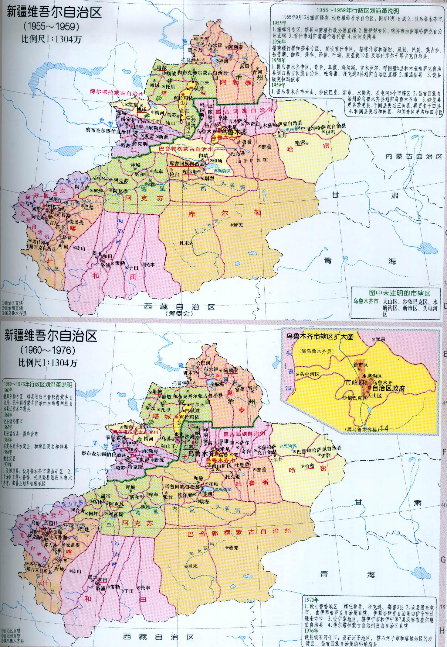 但1975至1979年中间没有博州下放伊犁哈萨克自治州管辖的记录.