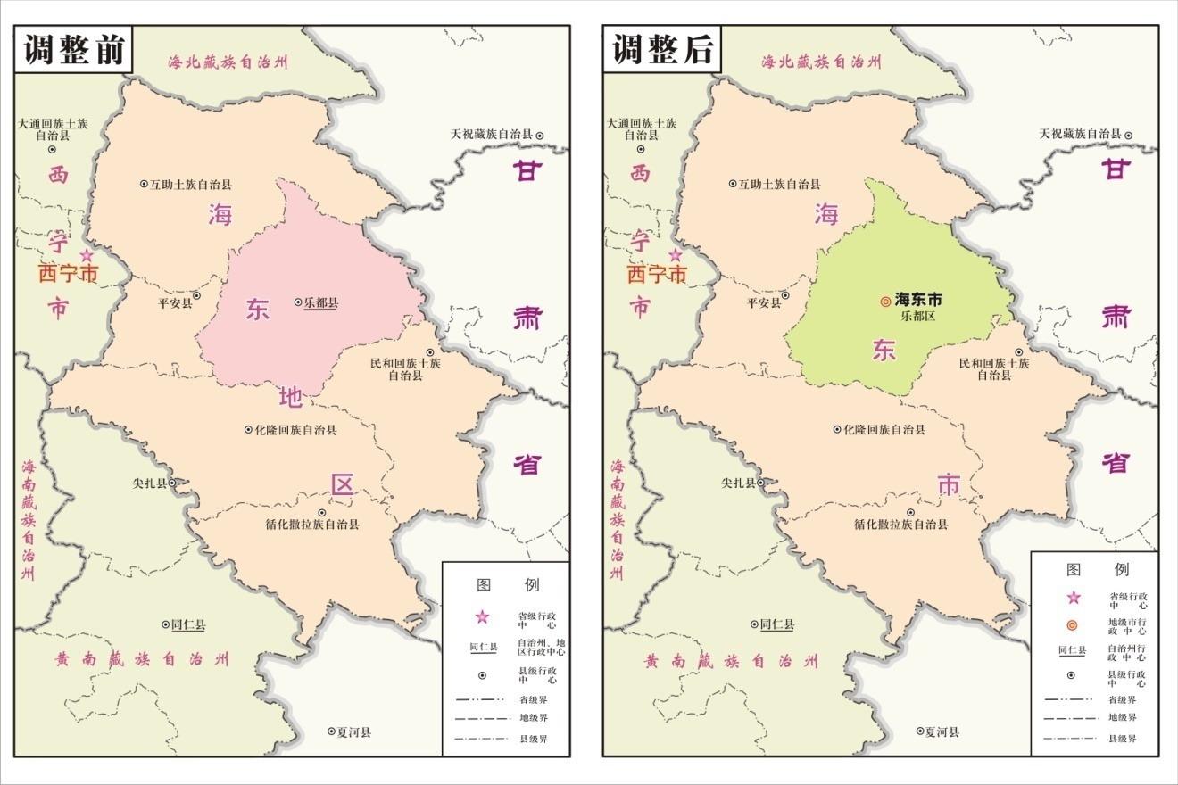 关于在公开地图上调整青海省海东地区行政区划的函