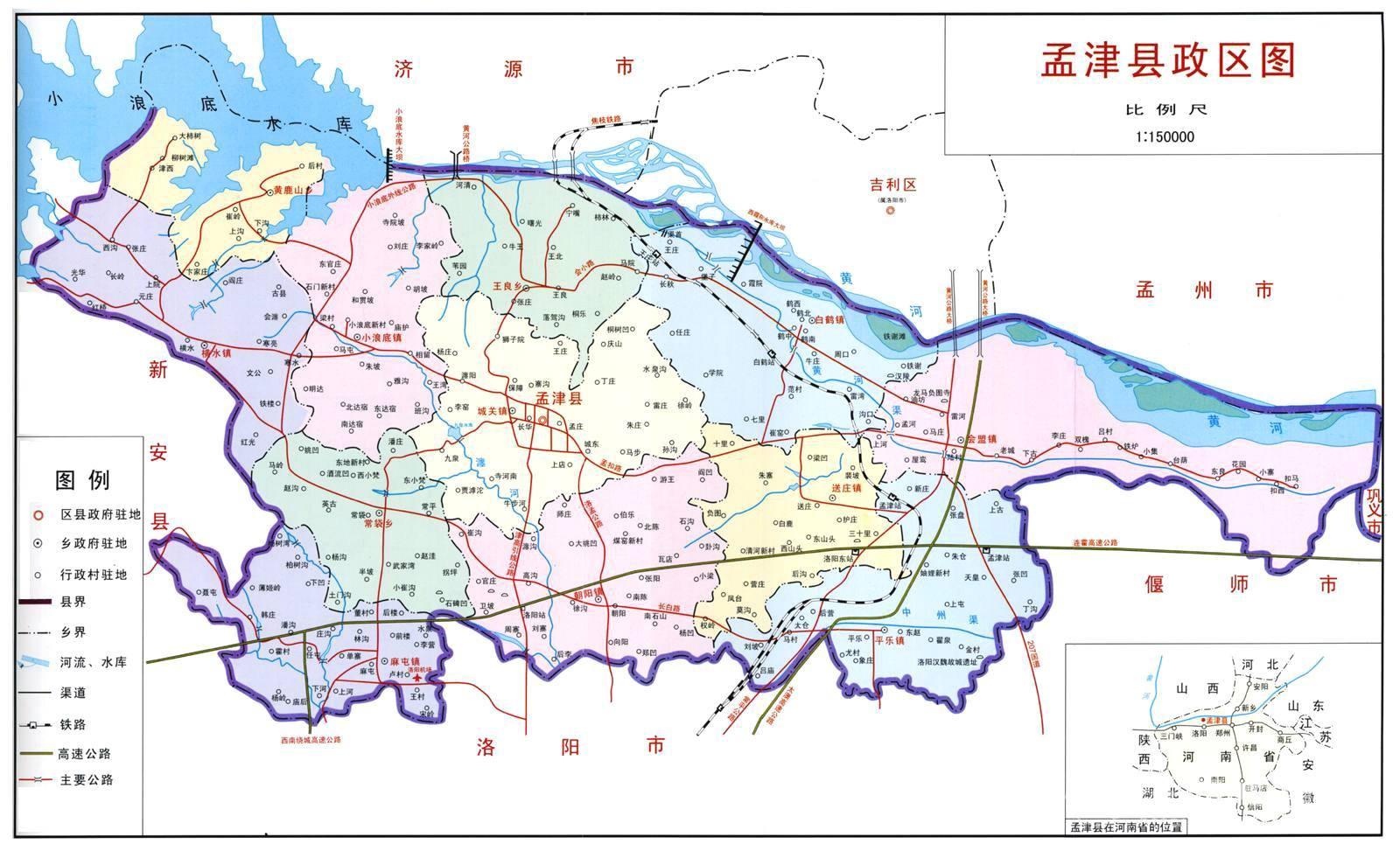 洛阳市政区地图沿革