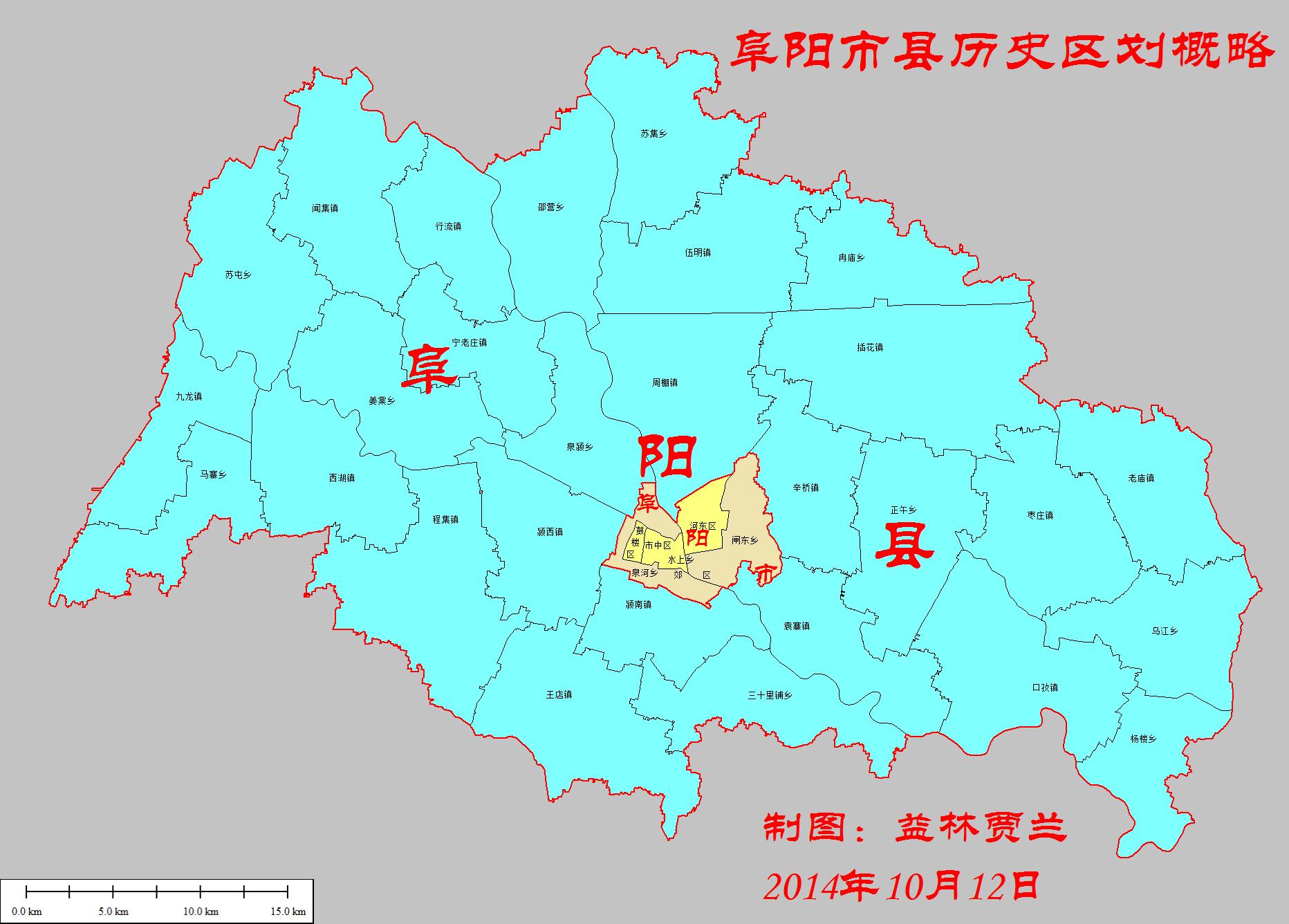 阜阳市县历史区划概略