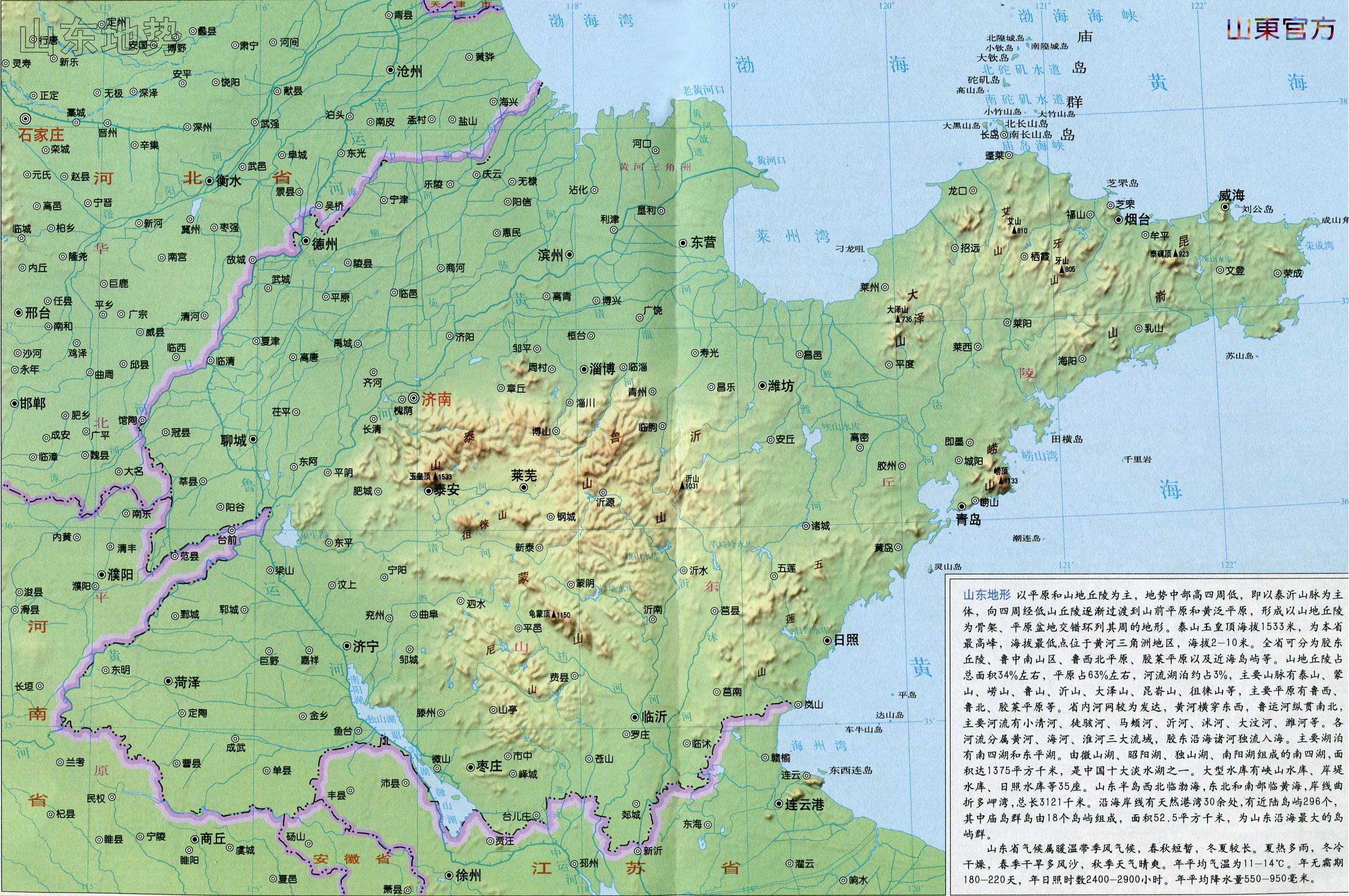 北部 【地图】山东省分县地形图  山川形便 十堰 加关注 发消息 只看