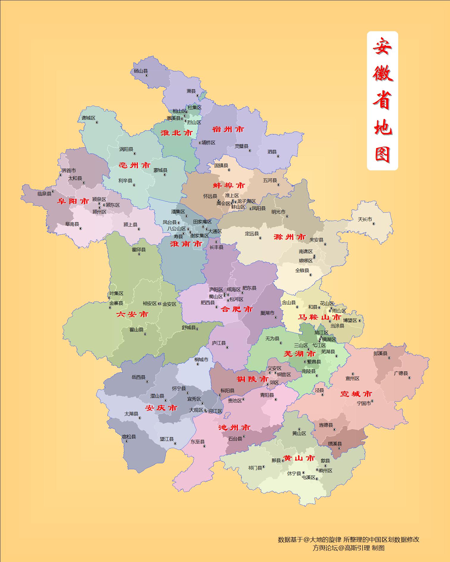 最新安徽省地图图片
